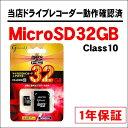 MicroSDHCカード 32GB 当店のドライブレコーダーで動作確認済み Class10相当 1年保証 ドライブレコーダーセットで送料無料 02P03Dec1...