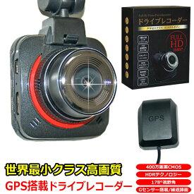 世界最小 クラス GPS搭載 小型 高画質 ドライブレコーダー 400万画素 GPS WDR Gセンサー搭載 HDMI出力 動体感知 自動録画対応 日本語 マニュアル付属 ドラレコ ドライブレコーダ 衝撃感知 あおり運転 対策