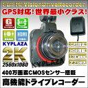 世界最小 クラス GPS搭載 小型 高画質 ドライブレコーダー 400万画素 GPS WDR Gセンサー搭載 HDMI出力 動体感知 自動録画対応 日本語 マニ...