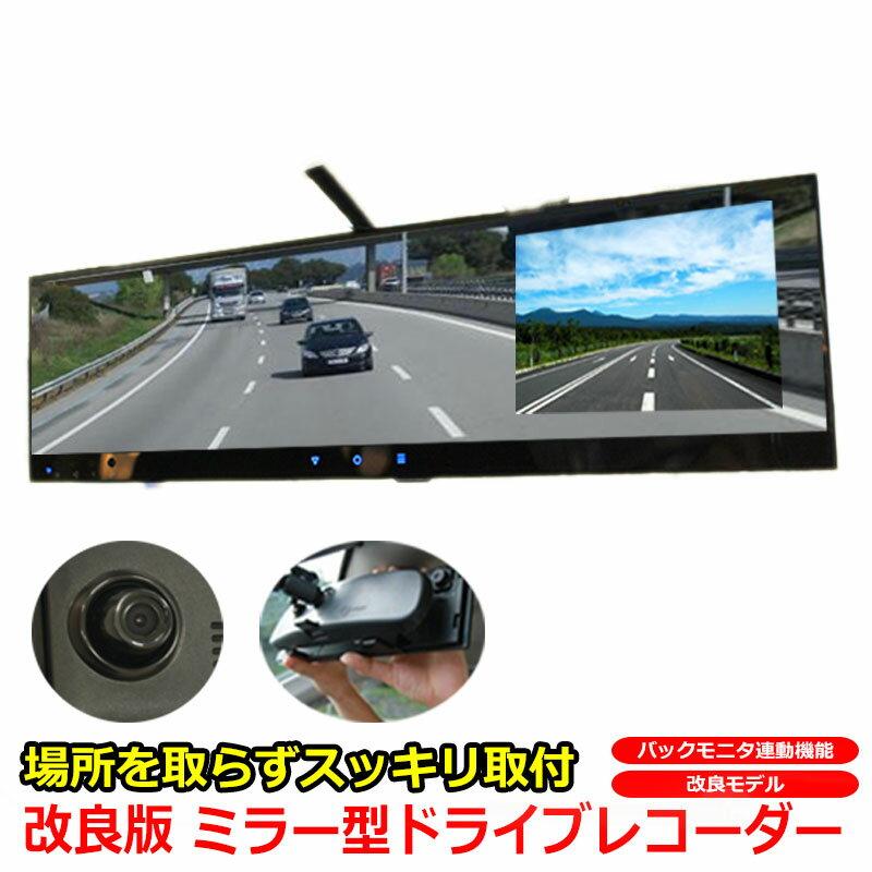 ミラー型 ドライブレコーダー ルームミラーモニター 4.3インチ バックカメラ対応 車載カメラ エンジン連動 自動録画対応 Gセンサー搭載 日本語 マニュアル付属 ドラレコ バックカメラ別売 1年保証 送料無料