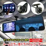 ドライブレコーダーバックカメラ付き前後同時録画ルームミラー5インチ車載カメラGセンサー後方録画タッチパネルフルHDあおり運転ドラレコ日本語マニュアル付属1年保証