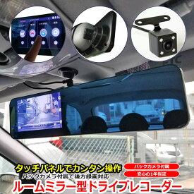 ミラー型ドライブレコーダー 前後 バックカメラ付き 同時録画 ルームミラー タッチパネル 5インチ 車載カメラ Gセンサー 後方録画 フルHD あおり運転 ミラー型ドラレコ ドライブレコーダー ドラレコ 日本語 マニュアル付属 1年保証