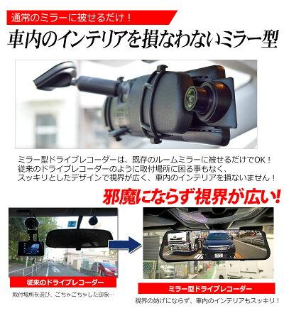 9.6インチドラレコバックビューモニターリアカメラミラータッチパネルデジタルインナーミラー広角ミラードライブレコーダー夜間撮影前後同時録画駐車監視ルームミラー型前後カメラ2カメラミラー