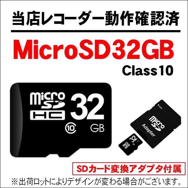 MicroSDHCカード 32GB 当店のドライブレコーダーで動作確認済み Class10相当 ドライブレコーダーセットで送料無料