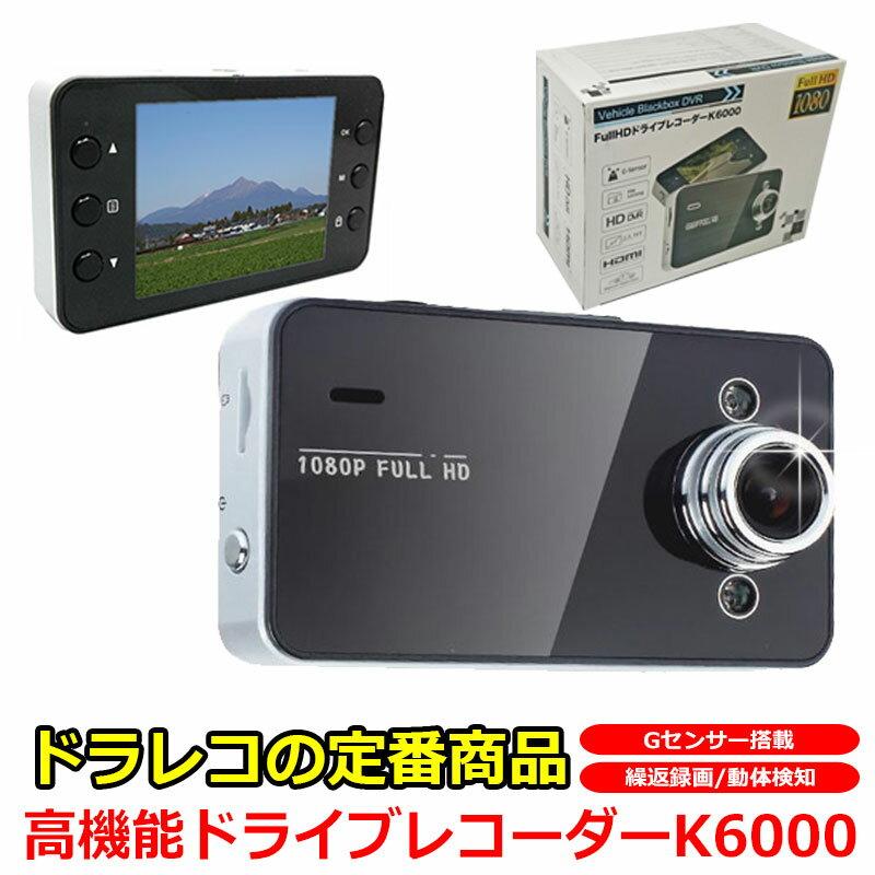 フルHD対応 ドライブレコーダー Gセンサー搭載 LEDライト 日本語 マニュアル付属 K6000 高機能ドライブレコーダー ドラレコ DR ドライブレコーダ 映像記録型ドライブレコーダー カーレコーダー 1年保証 半端ない コストパフォーマンス! あおり運転 対策