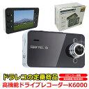 フルHD対応 ドライブレコーダー Gセンサー搭載 LEDライト 日本語 マニュアル付属 K6000 高機能ドライブレコーダー ド…