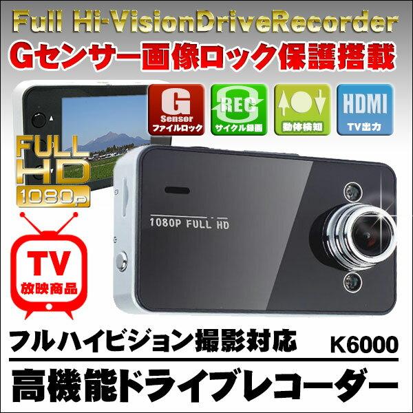 フルHD対応 ドライブレコーダー Gセンサー搭載 LEDライト 日本語 マニュアル付属 K6000 高機能ドライブレコーダー ドラレコ DR ドライブレコーダ 映像記録型ドライブレコーダー カーレコーダー 1年保証