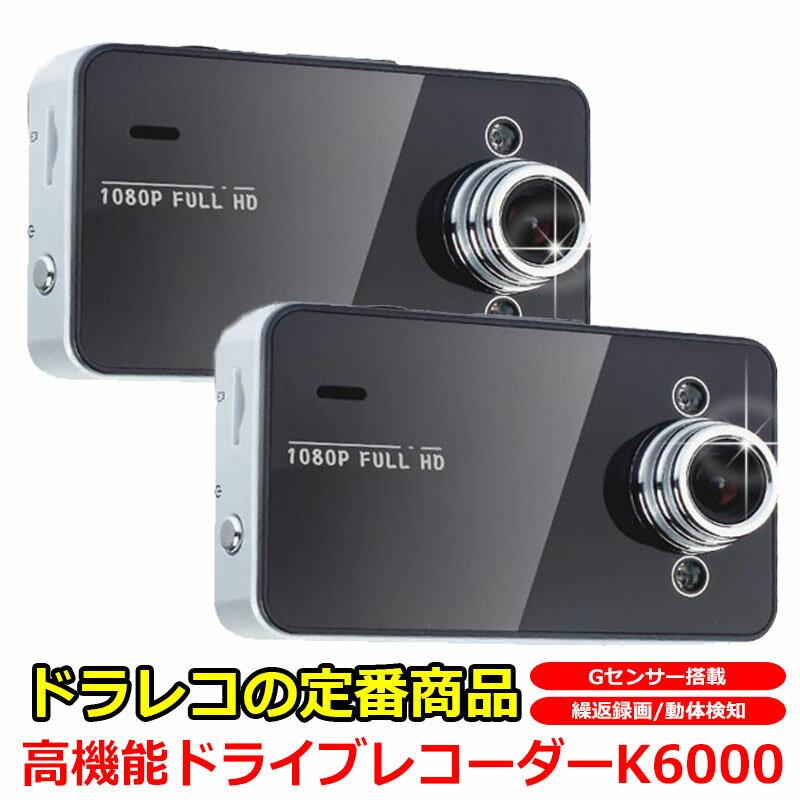 【2台セット】フルHD対応 ドライブレコーダー Gセンサー搭載 K6000 2カメラ 日本製 マニュアル付属 高機能ドライブレコ−ダ− ドラレコ DR ドライブレコーダ driverecorder 映像記録型 1年保証