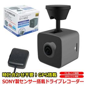 ドライブレコーダー SONY センサー搭載 Exmor GPS搭載 小型 高画質 Gセンサー搭載 駐車監視 動体感知 広視野角 日本 マニュアル 1年保証 K6000 を 大きく 上回る 高性能
