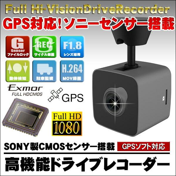 ドライブレコーダー SONY センサー搭載 Exmor GPS搭載 小型 高画質 Gセンサー搭載 駐車監視 動体感知 広視野角 日本 マニュアル 1年保証 K6000 を 大きく 上回る 高性能 あおり運転 対策