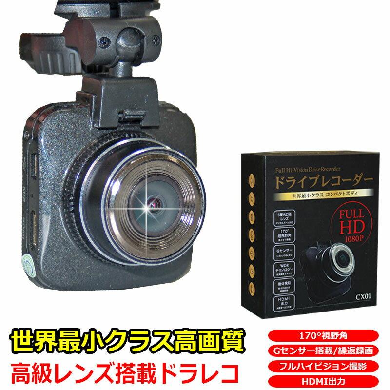 世界最小 クラス 高画質 小型 ドライブレコーダー WDR Gセンサー搭載 HDMI出力 動体感知 自動録画対応 日本語 マニュアル付属 1年保証 ドラレコ ドライブレコーダ あおり運転 対策 送料無料