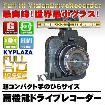 世界最小クラス高画質ドライブレコーダーWDRGセンサー搭載HDMI出力動体感知自動録画対応日本マニュアル付属送料無料