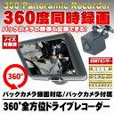 360度 パノラマ 全方位 完全録画 ドライブレコーダー バックカメラ付属 大画面 4.5インチ タッチパネル 駐車監視 Gセ…