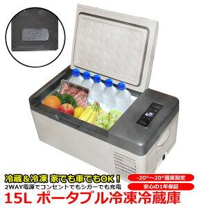 冷蔵冷凍庫 車載用 家庭用電源付き 車用 コンパ...