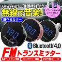 【15日10時〜96時間★店舗限定5倍ポイント】Bluetooth 4.0対応 SPEEDER 液晶 FMトランスミッター iPhone Android 対応 ...