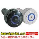 Bluetooth 4.0対応 FMトランスミッター iPhone Android対応 高速充電 1.5A USB 12V 24V ワイヤレス 無線 ブルートゥ...