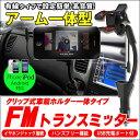 車載ホルダー 一体型 アーム FMトランスミッター iPhone Android対応 ハンズフリー 機能付き USB 12V 24V ハンズフリーキット 日本語...