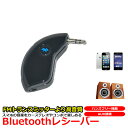 Bluetooth レシーバー FMトランスミッター より 高音質 iPhone Android 無線 音楽再生 日本語マニュアル付属 ブルート…