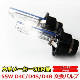 55W HID バルブ 純正 交換用 HIDバルブ D4C D4R / D4S 兼用 2本セット 3000K 6000K 8000K 10000K 12000K 1年保証