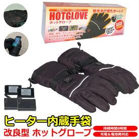最新モデル ホットグローブ 温熱 手袋 充電 / 電池 両対応 ヒーターグローブ ホッとグローブ スキー バイク 自転車 散歩 魚釣り 日本語パッケージ 日本語説明書