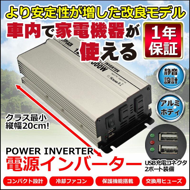 インバータ 12V 24V 選択 定格 1000W 最大 1600W 電源インバーター USB電源 DC 12V 24V / AC100V 自動車 船 電源 送料無料 一年保証