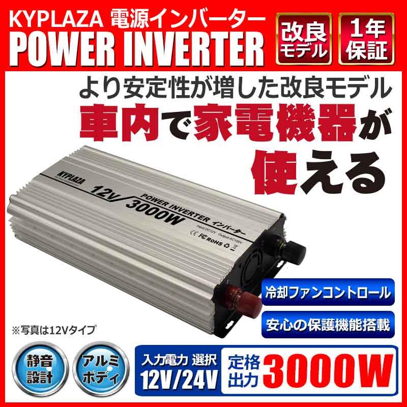 インバータ 12V 24V 選択 定格 3000W 最大 5600W 電源インバーター DC12V 24V / AC100V 自動車 船 電源 送料無料 一年保証