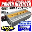 インバータ 12V 24V 選択 定格 1000W 最大 2000W 電源インバーター USB電源 DC 12V 24V / AC100V 50Hz/60Hz切...