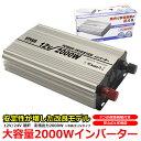 インバータ 12V 24V 選択 定格 2000W 最大 3600W 電源インバーター DC12V 24V/ AC100V 自動車 船 電源 送料無料 一年…
