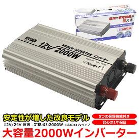 インバータ 12V 24V 選択 定格 2000W 最大 3600W 電源インバーター DC12V 24V/ AC100V 自動車 船 電源 送料無料 一年保証