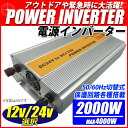 インバータ 12V 24V 選択 定格 2000W 最大 4000W 電源インバーター DC12V 24V/ AC100V 50Hz/60Hz切替可 自動車 船...