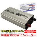 インバータ 12V 24V 選択 定格 3000W 最大 5600W 電源インバーター DC12V 24V / AC100V 自動車 船 電源 送料無料 一年…