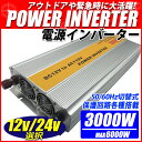 インバータ 12V 24V 選択 定格 3000W 最大 6000W 電源インバーター DC12V 24V / AC100V 50Hz/60Hz切替可 自動車 ...
