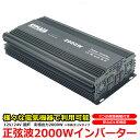 正弦波インバーター 純正弦波 12V 24V 選択 定格 2000W 最大 4000W サイズ 電源インバーター 12V 24V 選択 AC100V 自…