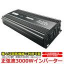 正弦波インバーター 純正弦波 12V 24V 選択 定格 3000W 最大 6000W サイズ 電源インバーター AC100V 12V 24V 選択 50H…