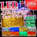 イルミネーション LED チューブライト / ロープライト10m コントローラー付 カラー選択 自作イルミネーション 送料無料 02P03Dec16