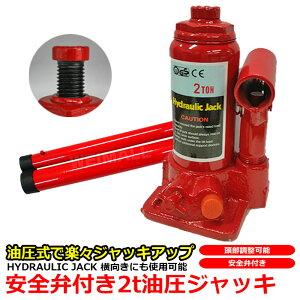 油圧ジャッキ ボトルジャッキ 2t 安全弁付き オーバーロード 防止機構 横向き HAYDRAULIC JACK 式
