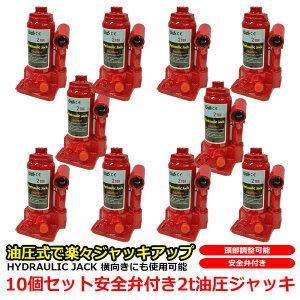 【10個セット】油圧ジャッキ ボトルジャッキ 2t 合計 20t 安全弁付き オーバーロード 防止機構 横向き HAYDRAULIC JACK 式