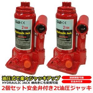 【2個セット】油圧ジャッキ ボトルジャッキ 2t 合計 4t 安全弁付き オーバーロード 防止機構 横向き HAYDRAULIC JACK 式