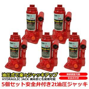 【5個セット】油圧ジャッキ ボトルジャッキ 2t 合計 10t 安全弁付き オーバーロード 防止機構 横向き HAYDRAULIC JACK 式