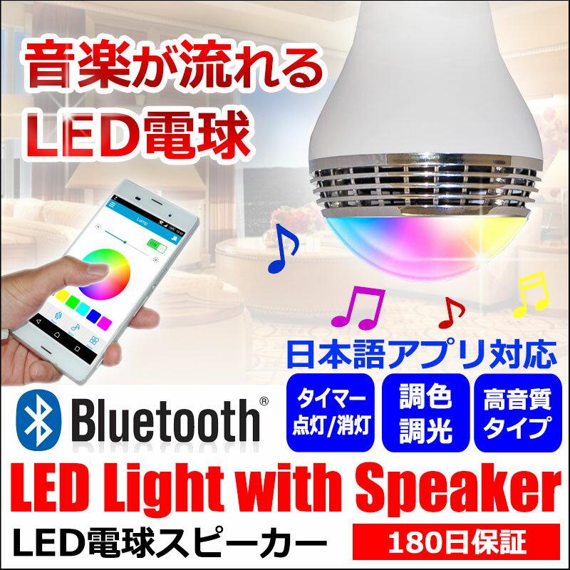 高音質タイプ LED電球スピーカー Bluetooth 接続 LEDライト から 音楽 が流れる スピーカー 搭載 E26 E27 口金 対応 高音質 日本語 アプリ対応 日本語マニュアル 付き