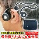 骨伝導集音器 骨伝導 イヤホン ヘッドセット と 集音器 セット Bluetooth ワイヤレス接続 鼓膜を介さず内耳に直接音が…