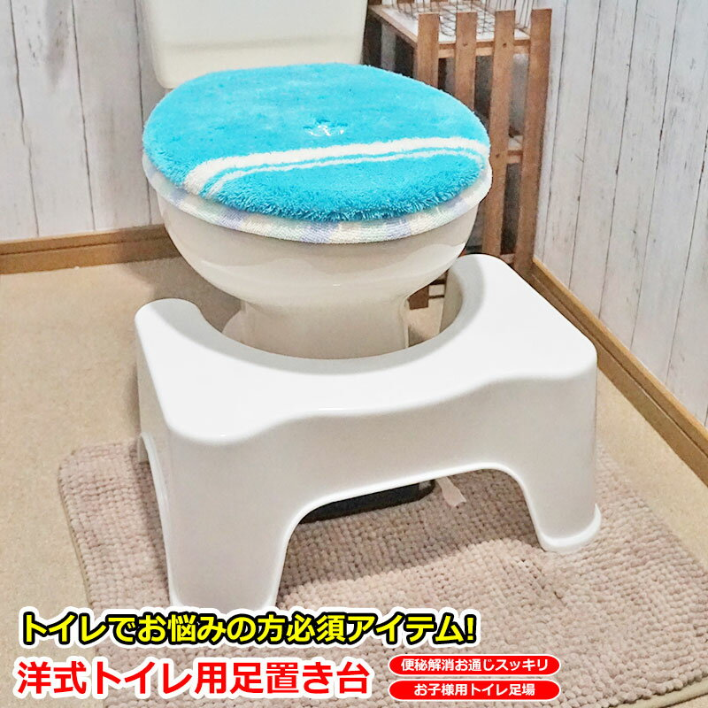 洋式 トイレ用 足置き台 和式トイレ の良さを 洋式トイレ で! お通じ 解消 トイレ踏み台 子ども トイレトレーニングにも
