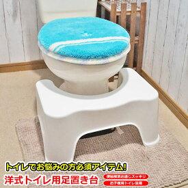 洋式 トイレ用 足置き台 和式トイレ の良さを 洋式トイレで お通じ 解消 トイレ踏み台 子ども トイレトレーニングにも