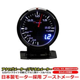 ブースト計 メーター ブーストメーター 過給圧計 60 日本製 モーター DepoRacing デポレーシング アナログ デジタルメーター 同時表示 日本 マニュアル付属 自動車 車 オートゲージ よりワンランク上が欲しい方へ