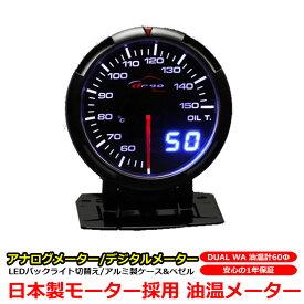 油温計 メーター 油温メーター 日本製 モーター 60 DepoRacing デポレーシング アナログ デジタルメーター 同時表示 日本 マニュアル付属 自動車 車 オートゲージ よりワンランク上が欲しい方へ