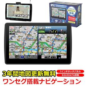 3年間 地図更新無料 2019年 地図データ 長く使える ポータブルナビ ポータブル カーナビ ワンセグ搭載 TV テレビ 7インチ オービス 動画 音楽 写真 AVI MP3 JPEG Bluetooth バックカメラモニタ ハンズフリー コストパフォーマンス!
