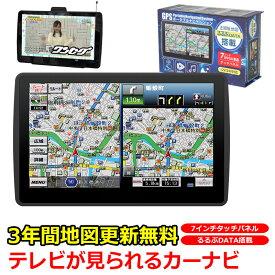 3年間 地図更新無料 2019年 地図データ 長く使える ポータブルナビ ポータブル カーナビ ワンセグ搭載 TV テレビ 7インチ オービス 動画 音楽 写真 AVI MP3 JPEG Bluetooth バックカメラモニタ ハンズフリー コストパフォーマンス