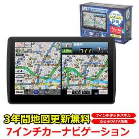 3年間 地図更新無料 2019年 地図データ 長く使える ポータブルナビ ポータブル カーナビ 7インチ オービス 動画 音楽 写真 AVI MP3 JPEG 半端ない コストパフォーマンス!