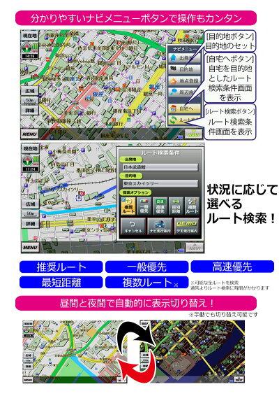3年間地図更新無料長く使えるポータブルナビポータブルカーナビワンセグ搭載TVテレビ7インチオービス動画音楽写真AVIMP3JPEG2016年最新地図搭載