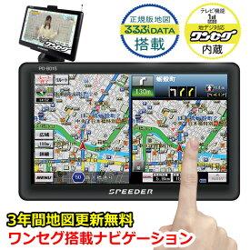 3年間 地図更新無料 2021年 地図データ 長く使える ポータブルナビ ポータブル カーナビ ワンセグ搭載 TV テレビ 7インチ オービス 動画 音楽 写真 AVI MP3 JPEG Bluetooth バックカメラモニタ ハンズフリー コストパフォーマンス